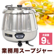 湯煎式スープジャー9L[デジタル式]