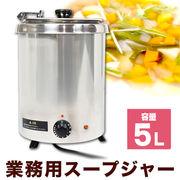 湯煎式スープジャー5L[ダイヤル式]