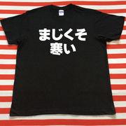 まじくそ寒いTシャツ 黒Tシャツ×白文字 S~XXL