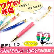 【値下げ】【アウトレット】ボールペン手作りキット ◆ オリジナルボールペンを作ろう!【手作りキット】