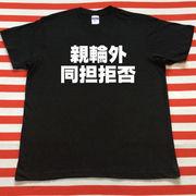 親輪外同担拒否Tシャツ 黒Tシャツ×白文字 S~XXL