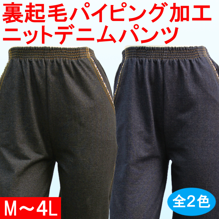 【冬物】レディース パンツ 裏起毛 パイピング加工 ニットデニム パンツ M〜4L 12本セット