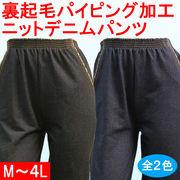 【裏起毛】レディース 裏起毛 パイピング加工 ニットデニム パンツ M~4L 12本セット