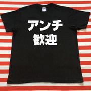 アンチ歓迎Tシャツ 黒Tシャツ×白文字 S~XXL