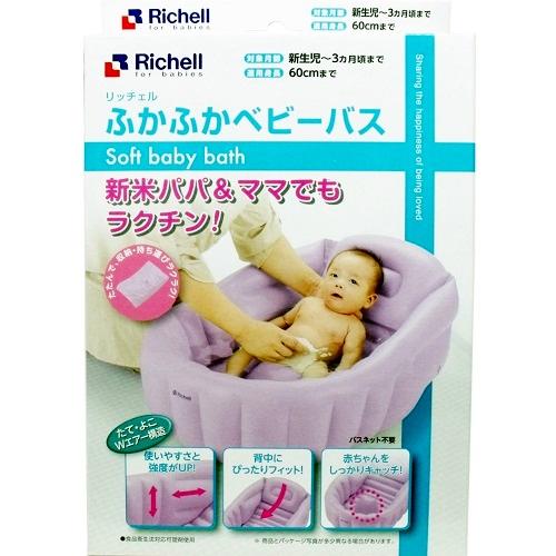 リッチェル 〈入浴用品〉ふかふかベビーバスW パープル(PU)