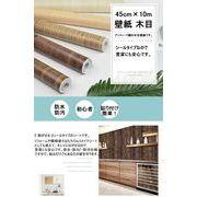 のりつき壁紙シール  リメイクシート 木目調 約45cm×10m