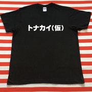 トナカイ(仮)Tシャツ 黒Tシャツ×白文字 S~XXL
