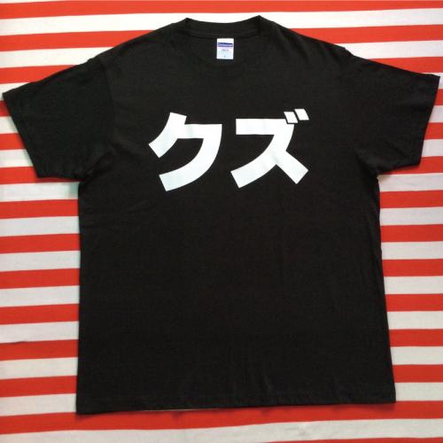 クズTシャツ 黒Tシャツ×白文字 S~XXL