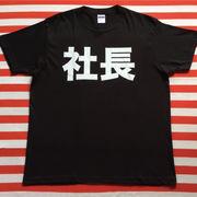 社長Tシャツ 黒Tシャツ×白文字 S~XXL
