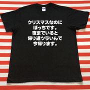 クリスマスなのにぼっちです。…Tシャツ 黒Tシャツ×白文字 S~XXL