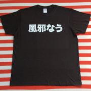 風邪なうTシャツ 黒Tシャツ×白文字 S~XXL