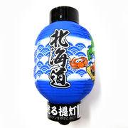 <和雑貨・和土産>光る提灯(マグネット付き) 北海道 ブルー No.303-192