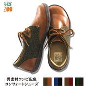 【SHOE ZOO】異素材コンビ配色コンフォートシューズ 414003