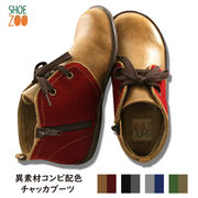 【SHOE ZOO】異素材コンビ配色チャッカブーツ 414002