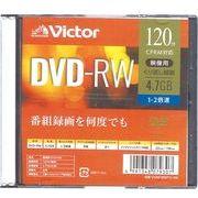 ビクター DVD-RW 繰返し録画用120分4.7GB2倍速 36-391