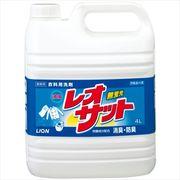 液体レオサツト 4L 【 ライオンハイジーン 】 【 衣料用洗剤 】