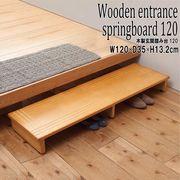 【直送可/送料無料】段差を軽減!木製玄関踏み台幅120cm