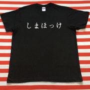 しまほっけTシャツ 黒Tシャツ×白文字 S~XXL