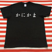 かにかまTシャツ 黒Tシャツ×白文字 S~XXL