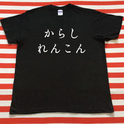 からしれんこんTシャツ 黒Tシャツ×白文字 S~XXL