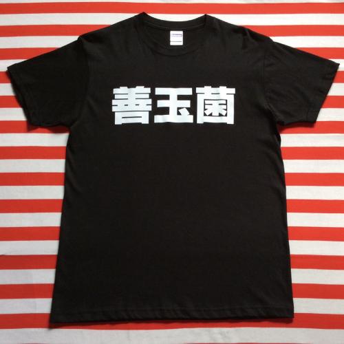 善玉菌Tシャツ 黒Tシャツ×白文字 S~XXL