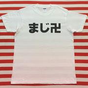 まじ卍Tシャツ 白Tシャツ×黒文字 S~XXL