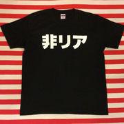 非リアTシャツ 黒Tシャツ×白文字 S~XXL