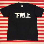 下剋上Tシャツ 黒Tシャツ×白文字 S~XXL