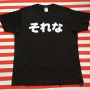 それなTシャツ 黒Tシャツ×白文字 S~XXL