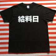 給料日Tシャツ 黒Tシャツ×白文字 S~XXL
