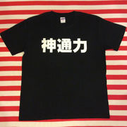 神通力Tシャツ 黒Tシャツ×白文字 S~XXL