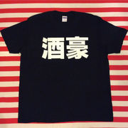 酒豪Tシャツ 黒Tシャツ×白文字 S~XXL