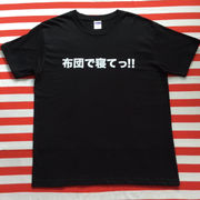 布団で寝てっ!!Tシャツ 黒Tシャツ×白文字 S~XXL