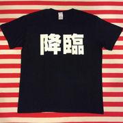 降臨Tシャツ 黒Tシャツ×白文字 S~XXL