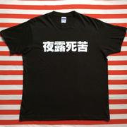 夜露死苦Tシャツ 黒Tシャツ×白文字 S~XXL