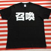 召喚Tシャツ 黒Tシャツ×白文字 S~XXL
