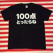 100点とったらねTシャツ 黒Tシャツ×白文字 S~XXL
