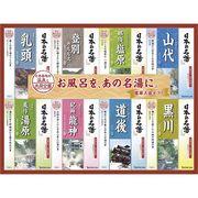 バスクリン 日本の名湯 ギフトセット NMG-30F