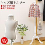 【訳有り、アウトレット価格】キッズ用トルソー GN/IV/YE