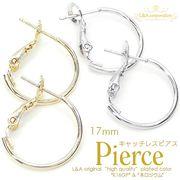 ★L&A original pierce★キャッチレス★バネ式フープピアス★最高級鍍金★わっかピアス★