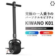 kiwano K01 Kiwano KO1 Electric Scooter 立ち乗り式一輪車 電動スクーター