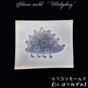 シリコンモールド【54.はりねずみ】【1個売り】レジン枠 シリコン 粘土
