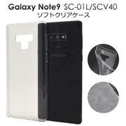 ハンドメイド 素材 印刷 ノベルティ 販促 Galaxy Note9 SC-01L SCV40 マイクロドット ソフトケース 人気