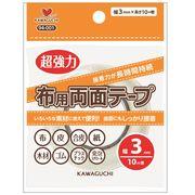 KAWAGUCHI 布用両面テープ