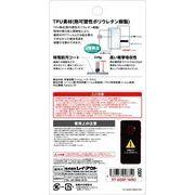 Galaxy S9 背面保護フィルム TPU 光沢 衝撃吸収