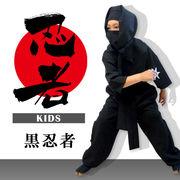 ブラック忍者キッズ3点セット子供 キッズ 女の子 男の子 忍者 ハロウィン コスプレ 衣装 コスチューム