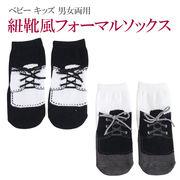 紐靴風 フォーマルソックスベビー キッズ 子供用 靴下 ソックス 紐靴風 フォーマル