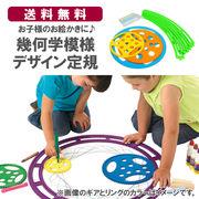 巨大デザイン定規大型 スヒログラフ クリスマスプレゼント クレヨン付き 知育玩具 おもちゃ お絵かき