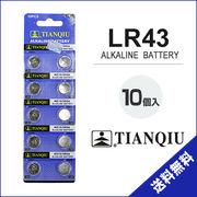 TIANQIU LR43 10個セット アルカリボタン電池 電池(AG12、CX186、386A互換品)