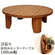 【佐川・離島発送不可】浮造り センターテーブル 100φ